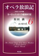 オペラ放浪記[電子版:第6巻]――2002~03年編ヨーロッパ・オペラ鑑賞旅行記