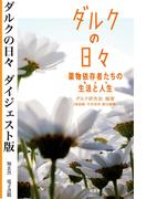 ダルクの日々―薬物依存者たちの生活と人生【ダイジェスト版】
