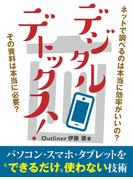 """デジタルデトックス!パソコン・スマートフォン・タブレットを""""できるだけ""""使わない技術"""