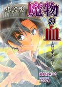 魔物の血 愛しの人狼4(小説版)(enjugroup)