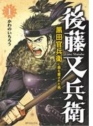 後藤又兵衛-黒田官兵衛に最も愛された男- (1)