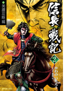 信長戦記(2)