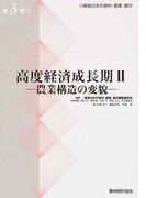 戦後日本の食料・農業・農村 第3巻2 高度経済成長期 2 農業構造の変貌