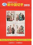 新中国切手 2015 (JPS外国切手カタログ)