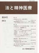 法と精神医療 第29号(2014)