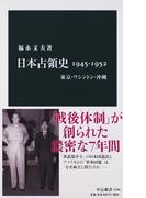 日本占領史1945−1952 東京・ワシントン・沖縄 (中公新書)