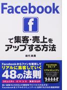 Facebookで集客・売上をアップする方法