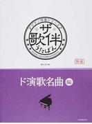 ザ・歌伴 特選 ド演歌名曲編 (ピアノ伴奏シリーズ)