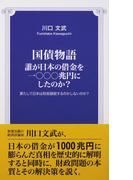 国債物語 誰が日本の借金を一〇〇〇兆円にしたのか? 果たして日本は財政破綻するのかしないのか? (TTS新書)