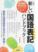新しい国語表記ハンドブック 最新の国語施策を見やすく掲載! 現代語の書き表し方のすべてがわかる 第7版