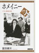 ホメイニー イラン革命の祖 (世界史リブレット人)