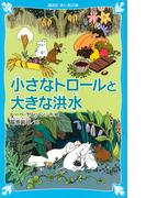 小さなトロールと大きな洪水 新装版 (講談社青い鳥文庫)