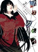 賭ケグルイ 2巻(ガンガンコミックスJOKER)