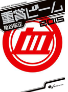 重賞ビーム 2015(サラブレBOOK)