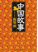 中国故事(角川ソフィア文庫)