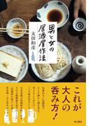 男と女の居酒屋作法(角川書店単行本)