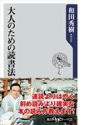 【期間限定価格】大人のための読書法(角川oneテーマ21)