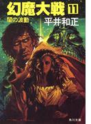 幻魔大戦 11 闇の波動(角川文庫)