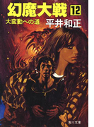幻魔大戦 12 大変動への道(角川文庫)