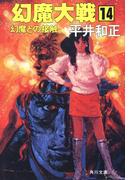 幻魔大戦 14 幻魔との接触(角川文庫)