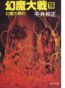 幻魔大戦 15 幻魔の標的(角川文庫)