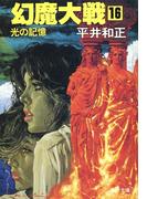 幻魔大戦 16 光の記憶(角川文庫)