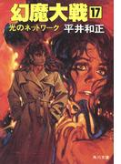 幻魔大戦 17 光のネットワーク(角川文庫)