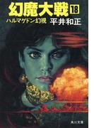 幻魔大戦 18 ハルマゲドン幻視(角川文庫)