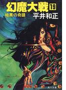 幻魔大戦 19 暗黒の奇蹟(角川文庫)