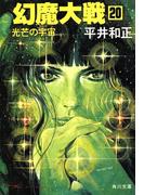 幻魔大戦 20 光芒の宇宙(角川文庫)
