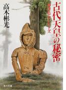 【期間限定価格】古代天皇の秘密(角川文庫)