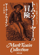 トウェイン完訳コレクション トム・ソーヤーの冒険(角川文庫)