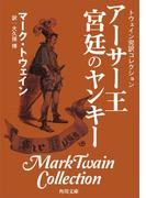 トウェイン完訳コレクション アーサー王宮廷のヤンキー(角川文庫)