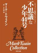 トウェイン完訳コレクション 不思議な少年44号(角川文庫)
