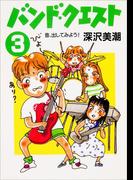 バンド・クエスト3 音、出してみよう!(角川文庫)