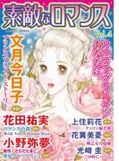 素敵なロマンス Vol.4(素敵なロマンス)