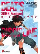 ビートのディシプリン SIDE2(電撃文庫)