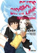 ビートのディシプリン SIDE4(電撃文庫)