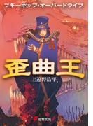 ブギーポップ・オーバードライブ 歪曲王(電撃文庫)