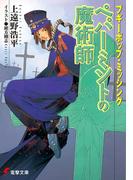 ブギーポップ・ミッシング ペパーミントの魔術師(電撃文庫)