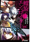 螺旋のエンペロイダー Spin2.(電撃文庫)
