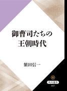 【期間限定価格】御曹司たちの王朝時代(角川選書)
