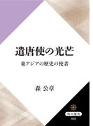 遣唐使の光芒 東アジアの歴史の使者(角川選書)