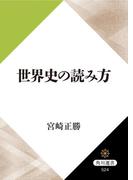 【期間限定価格】世界史の読み方(角川選書)