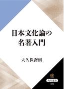 日本文化論の名著入門(角川選書)