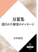 万葉集 隠された歴史のメッセージ(角川選書)