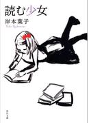 読む少女(角川文庫)