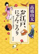 お江戸、にゃんころり 神田もののけ猫語り(角川文庫)