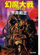 幻魔大戦 全20冊合本版(角川文庫)