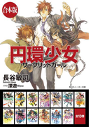 【合本版】円環少女 全13巻(角川スニーカー文庫)